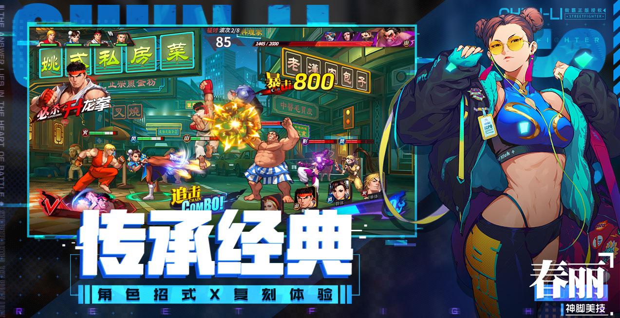 Street Fighter: Duel