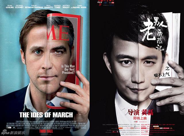 The Ides of March vs Lao Nan Ren Li Xian Ji