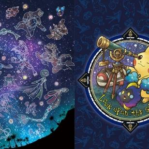 Pokemon Look upon the Stars