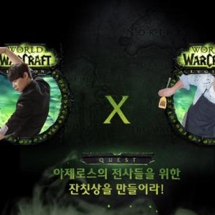 World of Warcraft kokkiohjelma